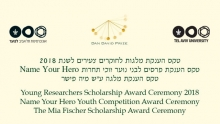 Young Researchers Scholarship and Name Your Hero Youth Competition Award Ceremony 2018