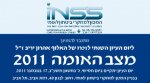 Yariv Memorial Conference: State of the Nation 2011